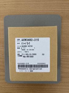ギヤードモータ(AXW3482-315)箱